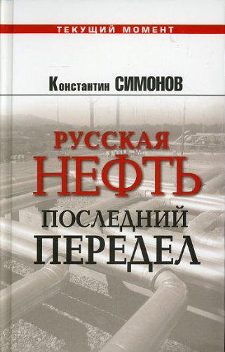 Russkaia neft' : poslednii peredel (Tekushchii moment): K V Simonov