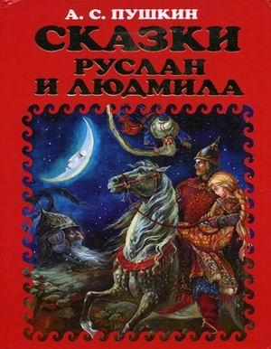9785699099580: Skazki. Ruslan i Lyudmila