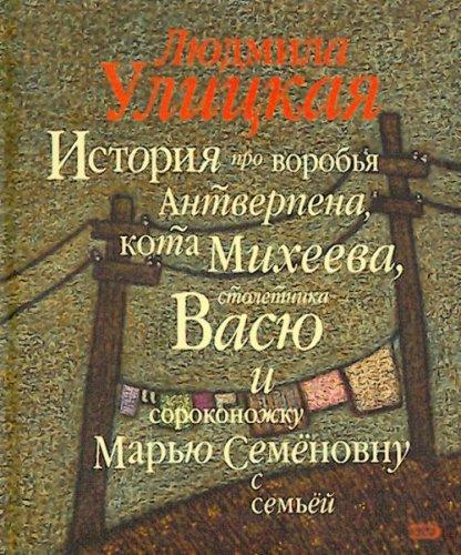 9785699103034: Istoriya pro vorob ya Antverpena kota Mikheeva stoletnika Vasyu i sorokonozhku Mar yu Semyonovnu s sem yoj