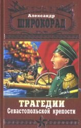 Tragedii Sevastopol'skoj kreposti: A.B (Aleksandr Borisovich)