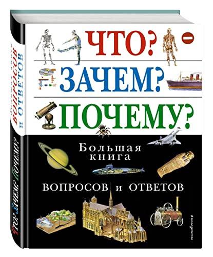 9785699109661: What Why Why Big Book of Questions and Answers / Chto Zachem Pochemu Bolshaya kniga voprosov i otvetov