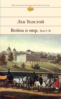 9785699114269: Vojna i mir / War and Peace [In Russian]