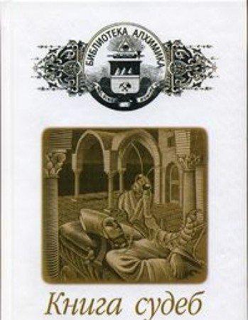 Kniga sudeb: Author