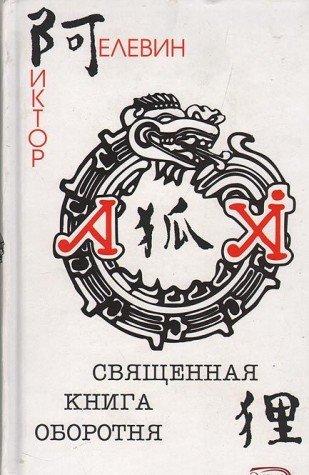 Sviaschennaia kniga oborotnia. (+CD): Pelevin Viktor Olegovich