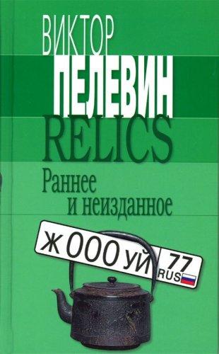 9785699122578: Relics. Rannee i neizdannoe