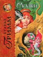 Skazki: Grimm Ia. i V.
