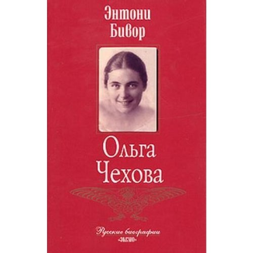 9785699129430: Ol'ga Chekhova: