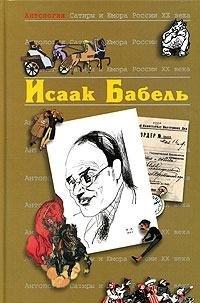 Babel Isaak: I. Babel'