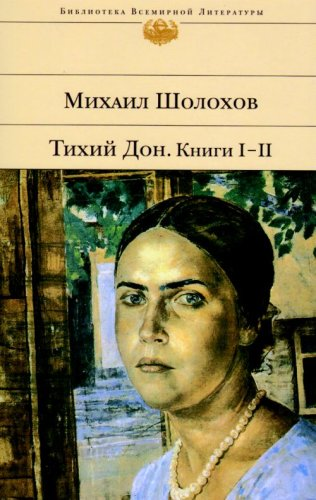 9785699132560: Tikhii Don. Knigi III-IV