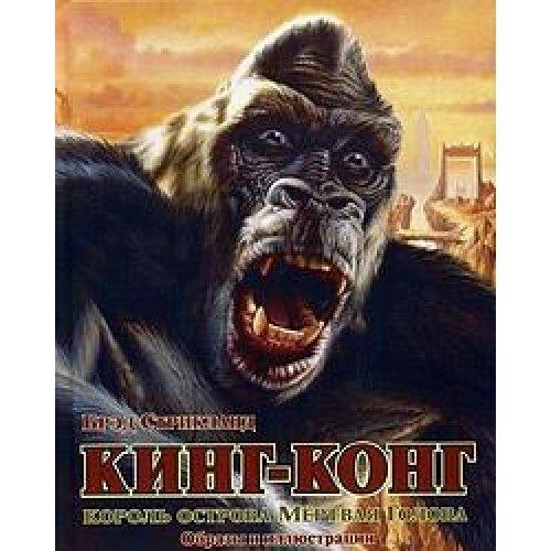 9785699136872: King-Kong, korol' ostrova Mertvaya Golova
