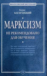Marksizm: ne rekomendovano dlya obucheniya: B. Kagarlitskij