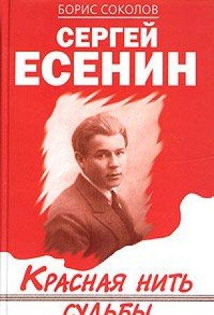 Sergei Esenin: Krasnaia Nit' Sud'by: [Sergei Esenin: Sokolov, Boris
