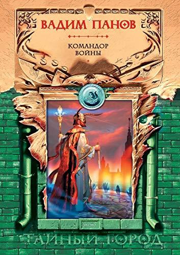 9785699139651: The War Commander (Russian Edition)