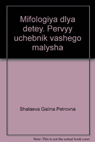 Mifologiya dlya detey. Pervyy uchebnik vashego malysha: Shalaeva Galina Petrovna