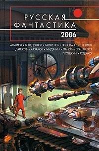 Russkaya fantastika 2006: n/a