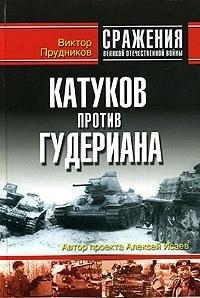 9785699142569: Katukov protiv Guderiana