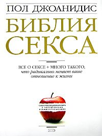 Guide to Getting It On! / Bibliya Seksa (in Russian Language): Paul Joannides