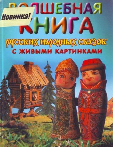 9785699147342: Volshebnaia kniga russkikh narodnykh skazok s zhivymi kartinkami (in Russian)