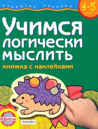 "9785699147847: Tikhii Don"": ""Belye Piatna"": Podlinnaia Istoriia Glavnoi Knigi XX Veka[""The Quiet Don"": ""Blank spots"": The Authentic history of the main book of the XX century]"