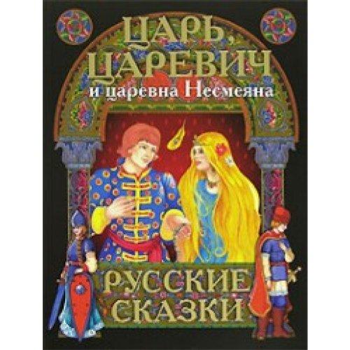 9785699149643: Tsar', tsarevich i tsarevna Nesmeyana. Russkie skazki