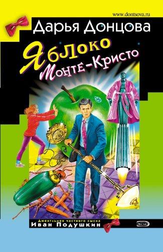 Jabloko Monte-Kristo: Dzhentl'men syska Ivan Podushkin #11: Dontsova, Darya A