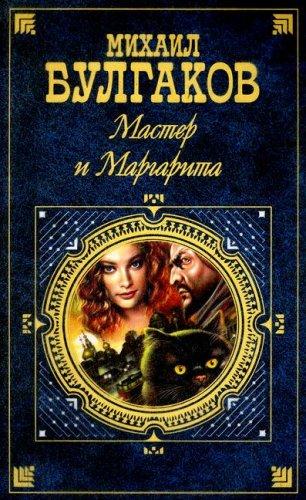Master and Margarita (German Edition): Bulgakov, Michail