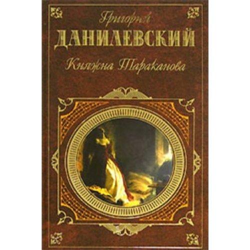 Risultati immagini per TARAKANOVA Grigorij Danilevskij