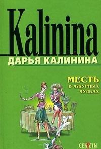 Mest v azhurnyh chulkah: D. Kalinina