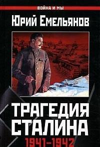 9785699171255: Tragediya Stalina 1941-1942 gg. Cherez porazhenie k pobede