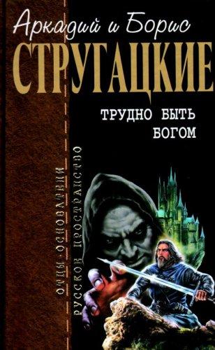 9785699171460: Trudno byt bogom in Russian