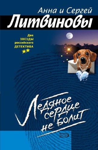 Ledjanoe serdce ne bolit (Russian Edition): Anna V Litvinova