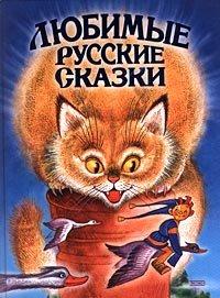 9785699173914: Favorite Russian fairy tales Lyubimye russkie skazki