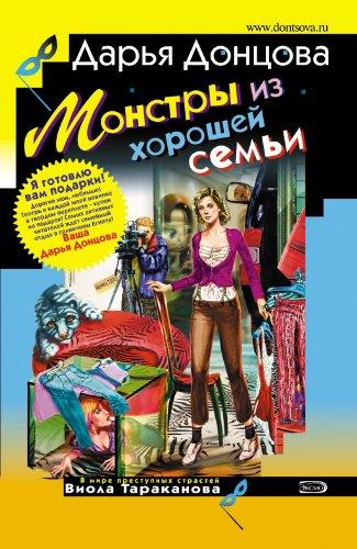 Monstry iz horoshej sem'i: Viola Tarakanova. V: Dontsova, Darya A