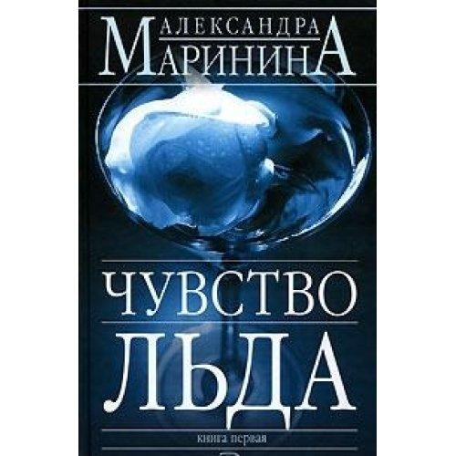 9785699178520: Chuvstvo I'da. Gefühl von Eis. 2 Bände