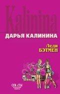 Ledi Betmen: Povest: D. Kalinina