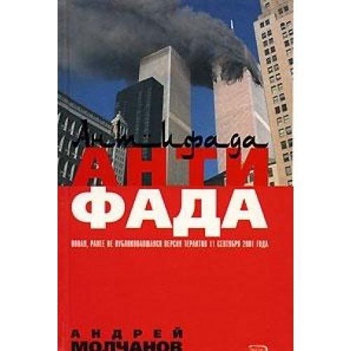 9785699179541: Title: Antifada