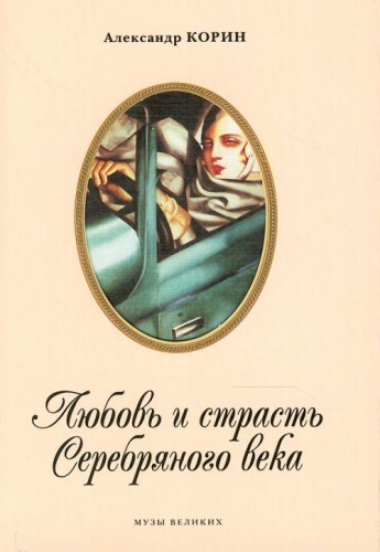 9785699185009: Lyubov i strast Serebryanogo veka