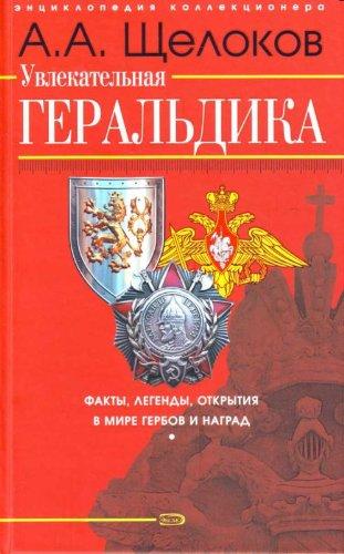 Uvlekatel'naia Geral'dika: Fakty, Legendy, Otkrytiia v Mire: A.A Shchelokov