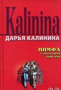 Nimfa s bolshimi pontami: D. Kalinina
