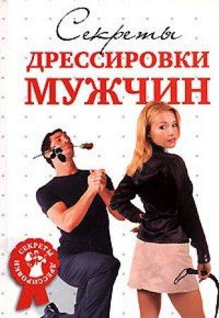 Sekrety dressirovki muzhchin: N. Dubenyuk