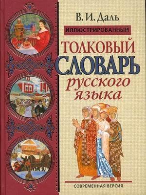 9785699205776: Illiustrirovannyi tolkovyi slovar russkogo iazyka Sovremennaia versiia