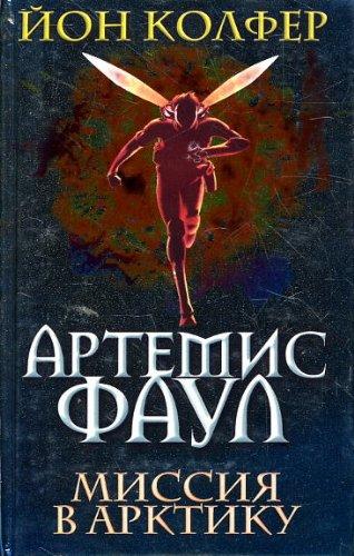 Artemis Faul. Missiia v Arktiku. Artemis Fowles. (in Russian)