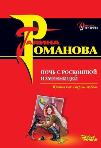 Noch' s roskoshnoj izmennicej (Russian Edition): Romanova, Mrs. Galina V