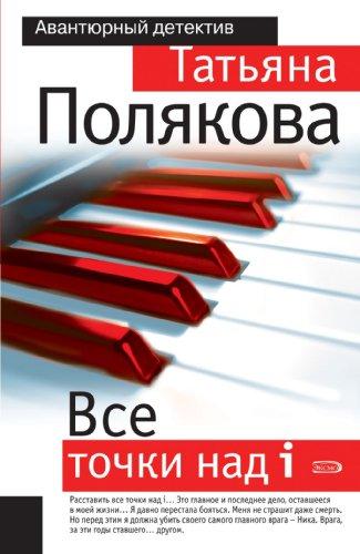 9785699213207: Vse tochki nad i: Odna protiv vseh #3 (Russian Edition)