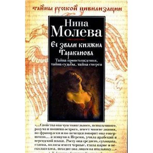 9785699215270: Ee zvali kniazhna Tarakanova