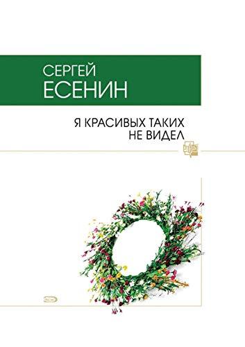 Esenin Sergej Abebooks