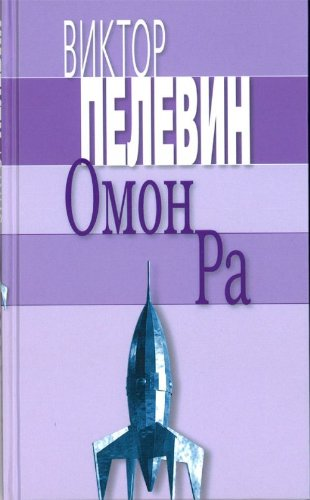 9785699221318: Omon Ra: Roman
