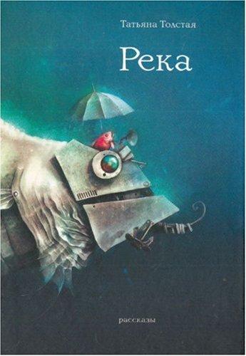 9785699227860: River (Peka)