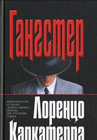 Gangster / Gangster: Lorentso Karkaterra
