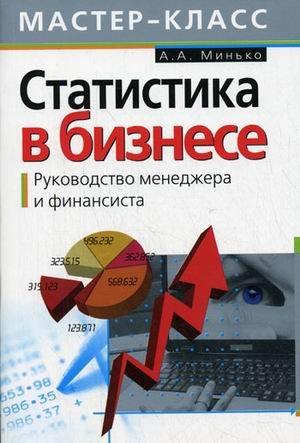 9785699241279: Statistika v biznese. Rukovodstvo menedzhera i finansista